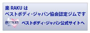 一般社団法人ベストボディ・ジャパン協会認定ジム