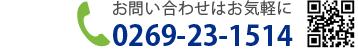 中野市 健康工房楽RAKUK 連絡先電話番号