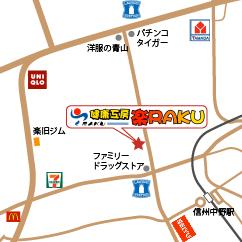 中野市健康工房楽RAKU アクセスマップ